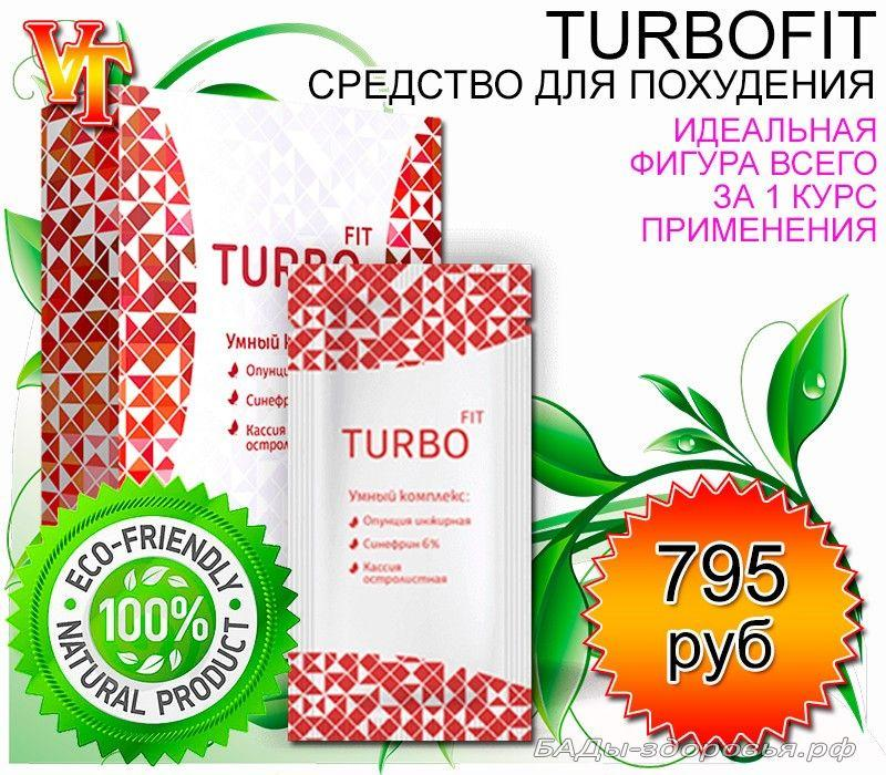 Turbofit для похудения в Нерчинске